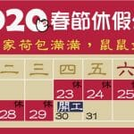 Read more about the article 2020春節休假公告